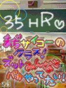 刀根山高校27期生☆元3−5☆