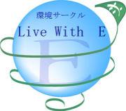 環境サークルLive with E