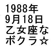 1988年9月18日生まれ