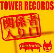 タワーレコード店員の会