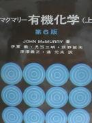 広島大学理学部化学科