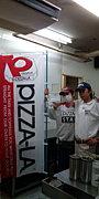PIZZA-LA 林店