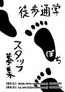 同志社徒歩通学2009☆参加者