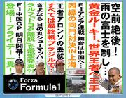 フジテレビ F1中継を考える