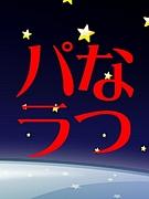 JQcafe☆懐パラ!