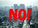 【反対or嫌い】大都市集中型社会