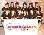 SUPER☆GiRLS[スーパーガールズ]