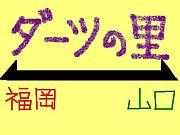 ダーツの里(山口★福岡行き)