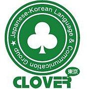 クローバー日韓言語勉強会