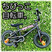 ちびっこ自転車。