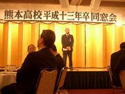 熊本高校平成13年卒