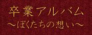 卒業アルバム〜ぼくたちの想い〜