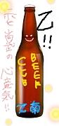 乙南大学ビール部
