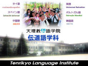天理教語学院(TLI)