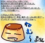 ぷりんさん(アリスソフト)