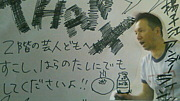 若葉寮〜二階の芸人達〜
