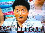 ○○県民の主張!!
