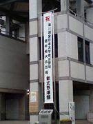 京都文教大学軟式野球部