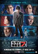 「ケータイ捜査官7」大好き!