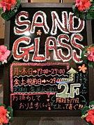 ダーツ居酒屋「SAND GLASS」