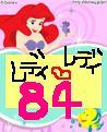 レディレディ8+4(´∀`*)ノ
