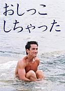 んぎもぢいいいいぃぃいい!!