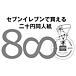 二十円同人紙800編集部