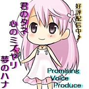 Promising Voice Produce