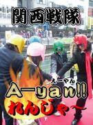 A-yan!!れんじゃ〜と怨怒霊団