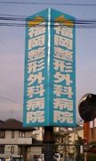 福岡整形外科病院を愛する患者達