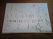 2月21日ハッピィ☆チャリティー