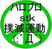 反stk連盟 ハロプロ本部