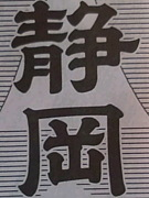 BIKERS 静岡