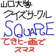 山口大学クイズサークルSQUARE