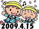 ☆2009年4月15日生まれの会☆