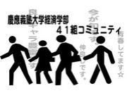 慶應義塾大学経済学部41組
