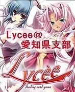 Lycee@愛知県支部