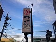 虹ノ麺  (にじのいと)