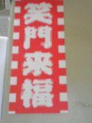 山研☆★☆離れ小島