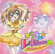 「きら☆レボ」OVA Vol.1