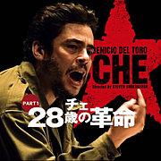 チェ 28歳の革命(チェ・ゲバラ)