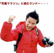 ノブナガ「写真マラソン」