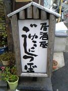 中板橋 居酒屋「じゅうにつぼ」