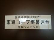 東海コープ情報システム王国