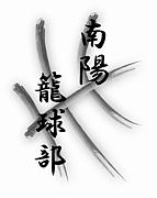 フリーバスケ【南陽籠球部】
