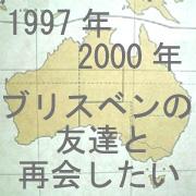 97年〜2000年にブリスベン滞在
