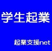 学生起業 起業支援net