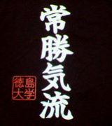 徳島大学医学部硬式テニス部