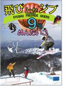 スキーでパーク(九州版)