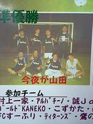 フットサルチーム「今夜が山田」